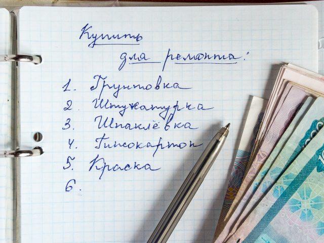 Список закупаемых стройматериалов