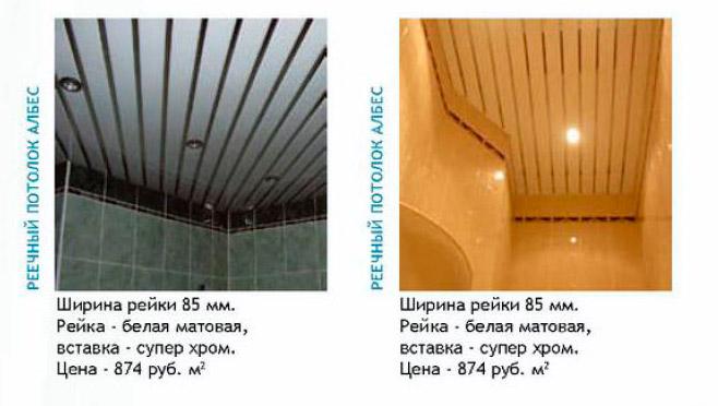 Виды и цены реечных потолков