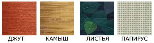 Образцы натуральных обоев