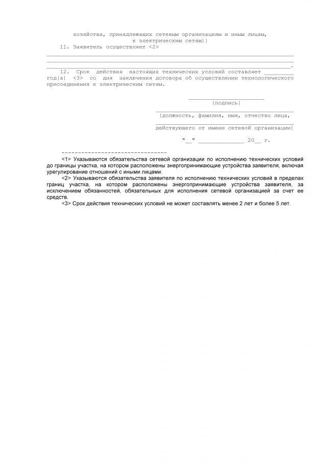 Технические условия на электроснабжение частного дома до 15 кВт страница 2