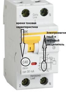 маркировка дифавтомата