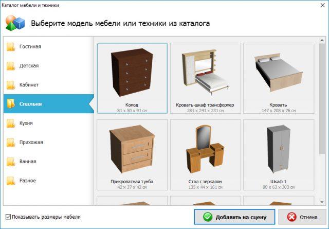 Расставляем мебель в программе «Дизайн Интерьера 3D»